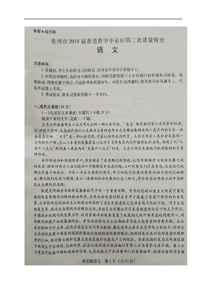 2019泉州二检高三语文试题答案解析