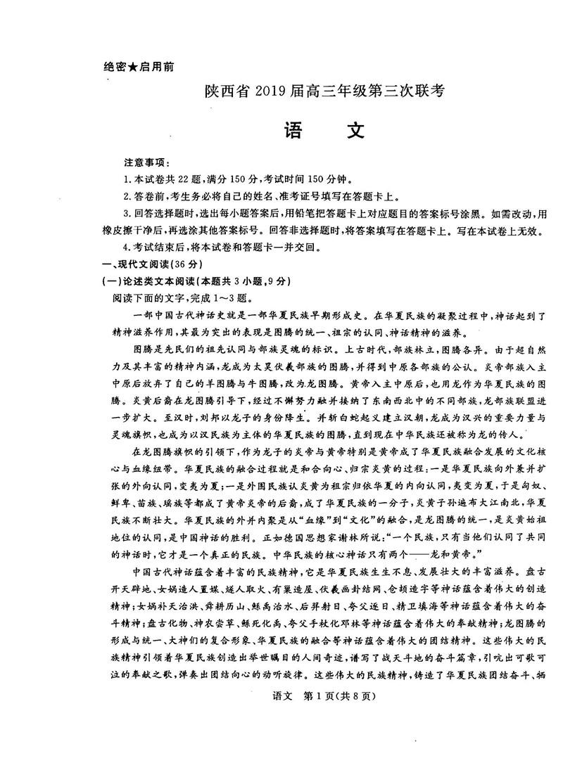 2019陕西高三第三次联考语文试题答案解析