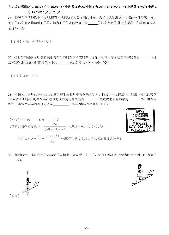 2019山西中考模拟百校联考三理综试题及答案解析