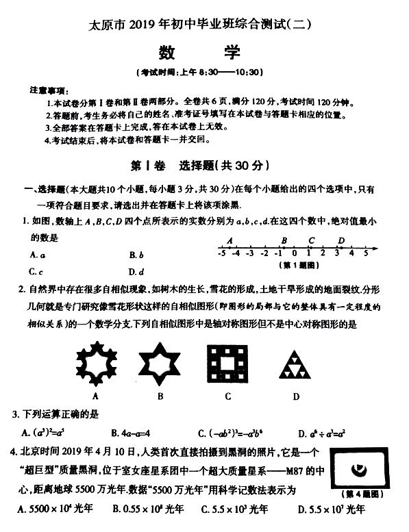 2019太原中考二模数学试题及答案