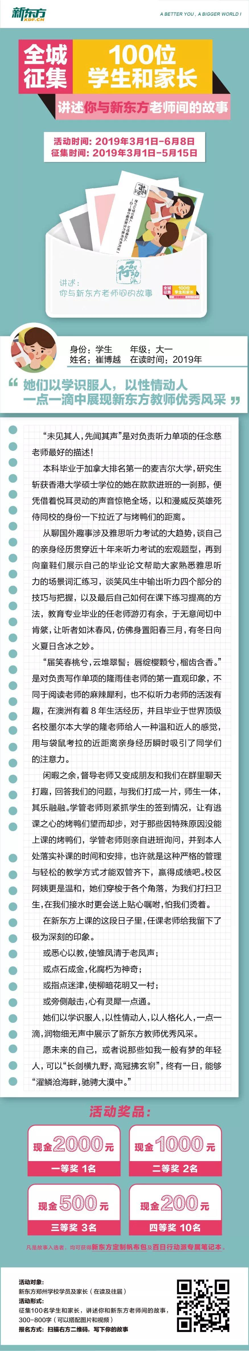 郑州新东方学校