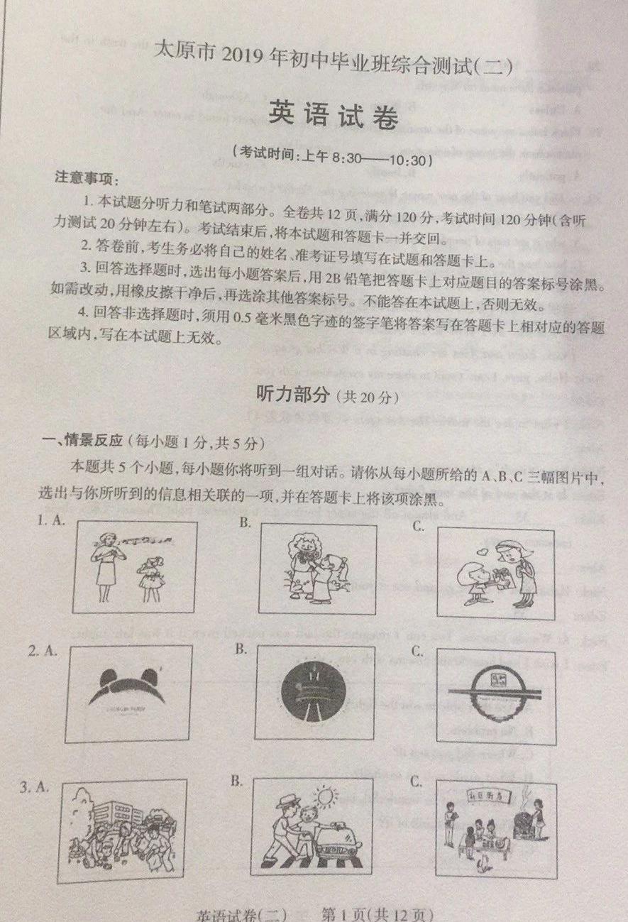 2019北京太原中考二模英语试题及答案