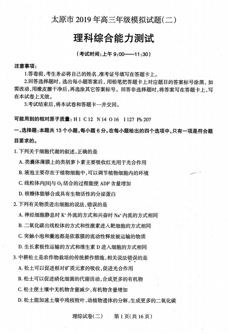 2019太原二模高三理综试题答案解析
