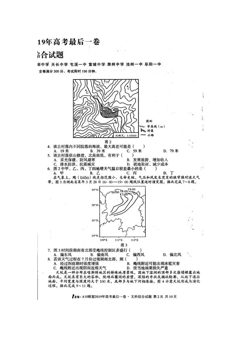 安徽2019A10联盟最后一卷文综试题答案解析