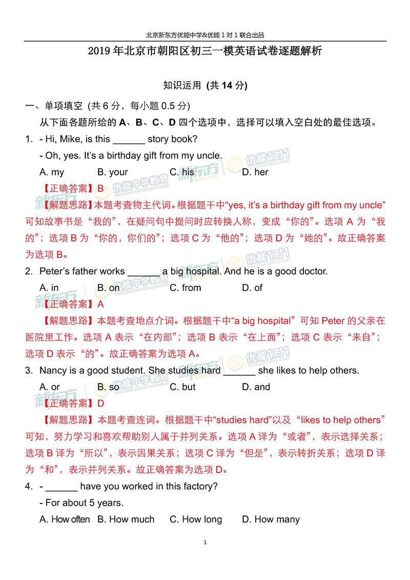 2019北京朝阳中考一模英语试题及