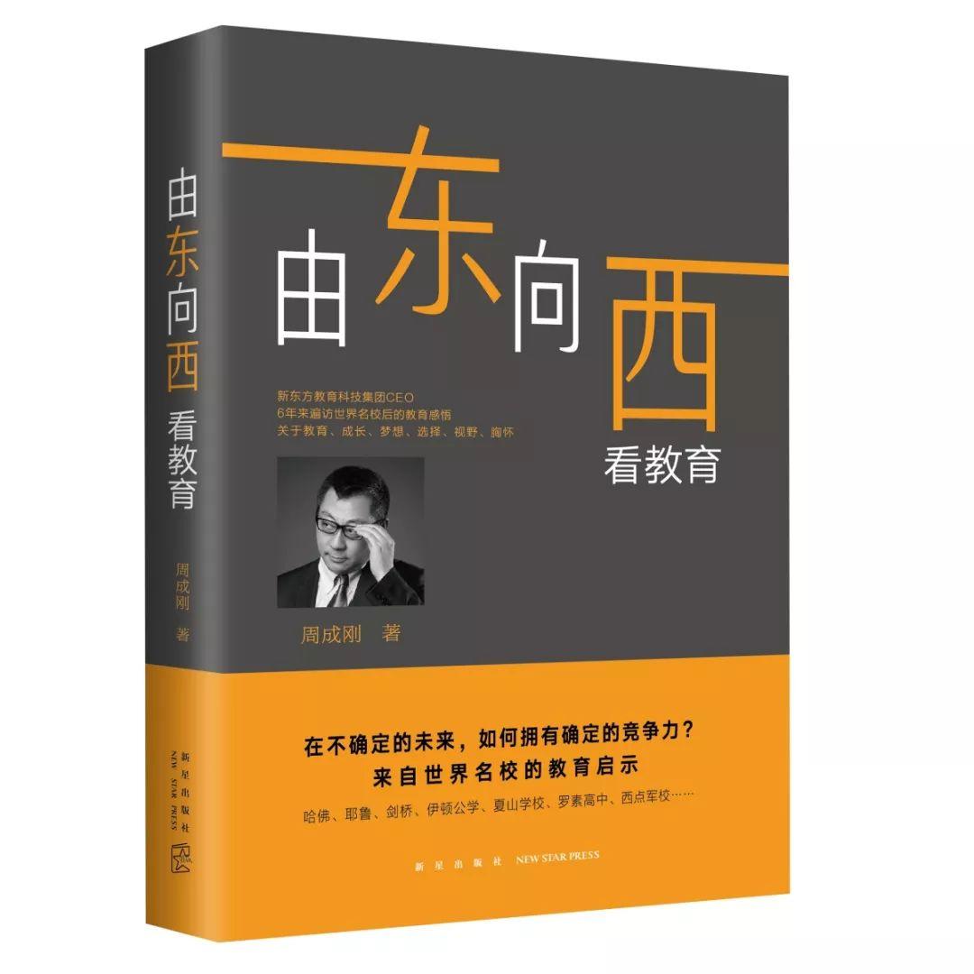 """俞敏洪:跟着老周""""由东向西看教育"""""""