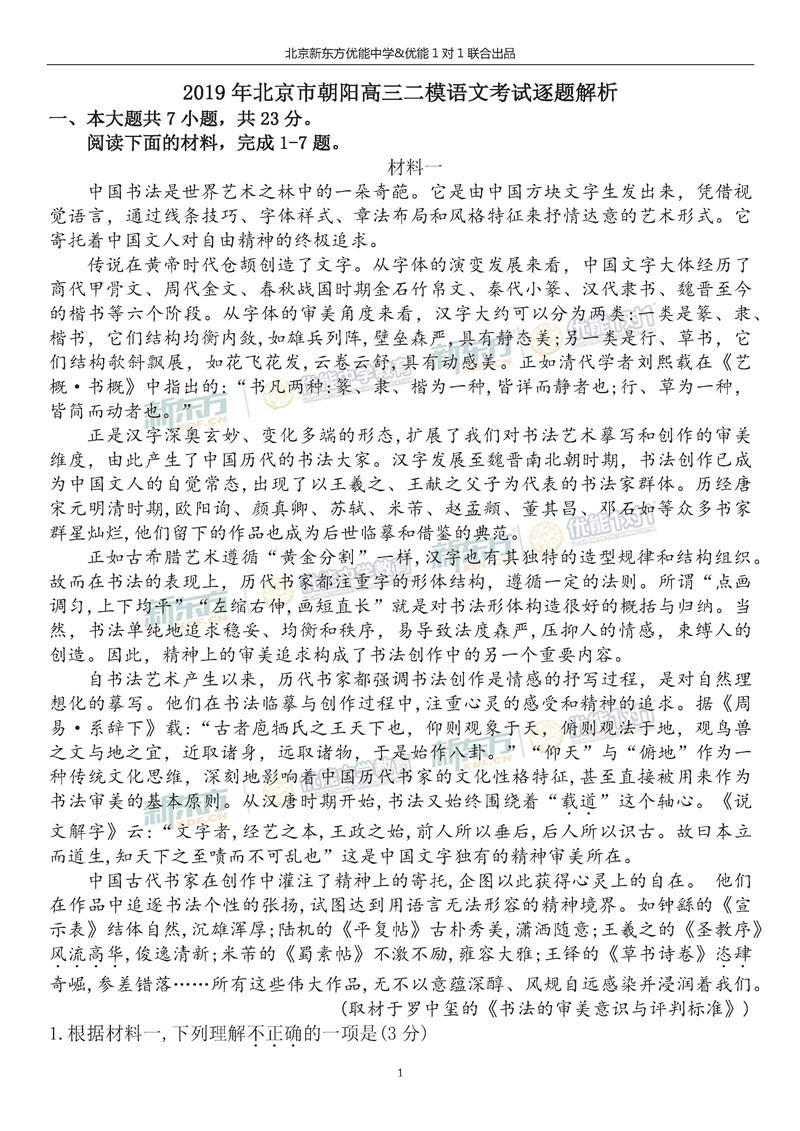 新东方 2019北京朝阳高三二模语文试题答案逐题解析