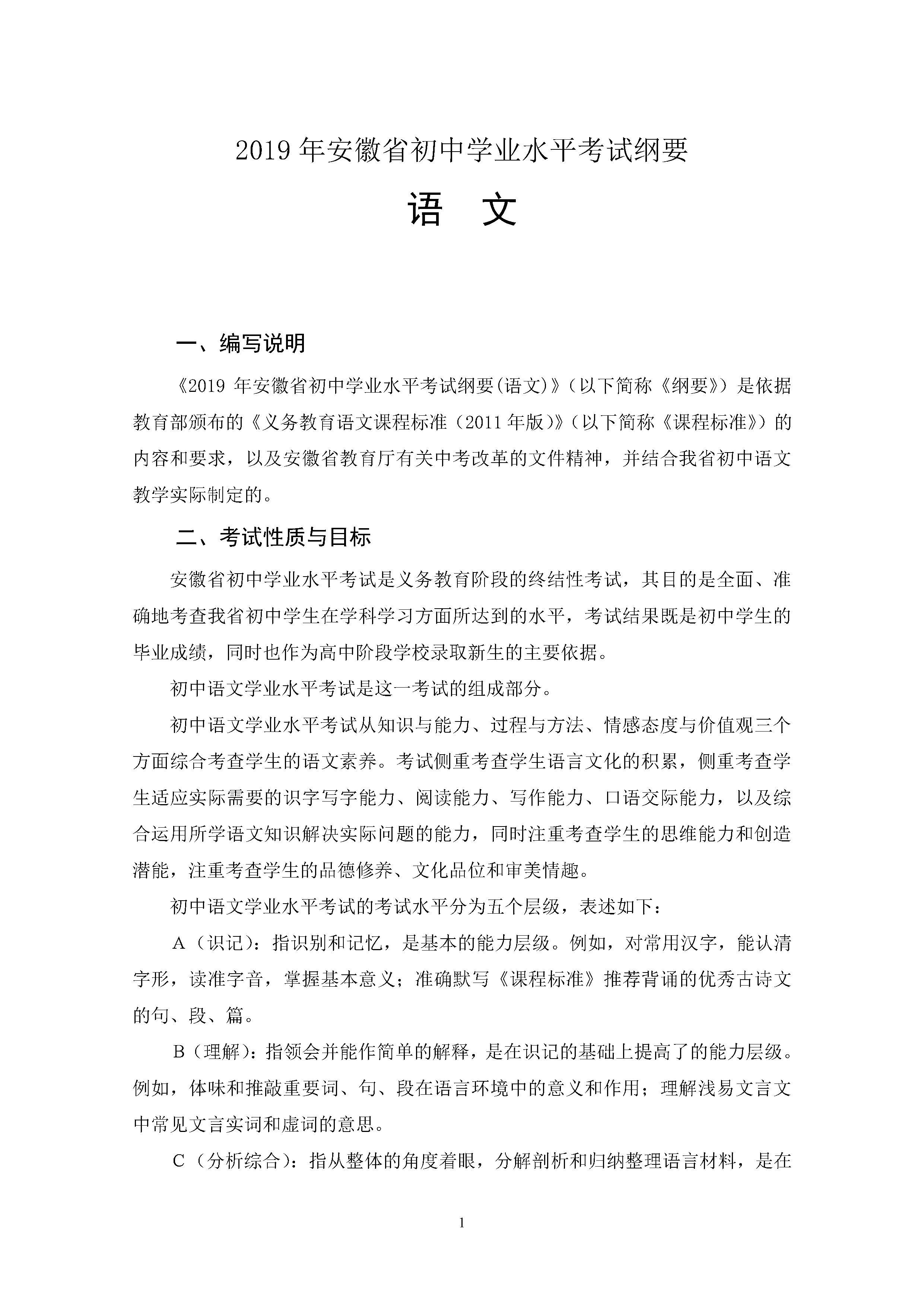 2019安徽中考语文考试说明变化及试卷结构