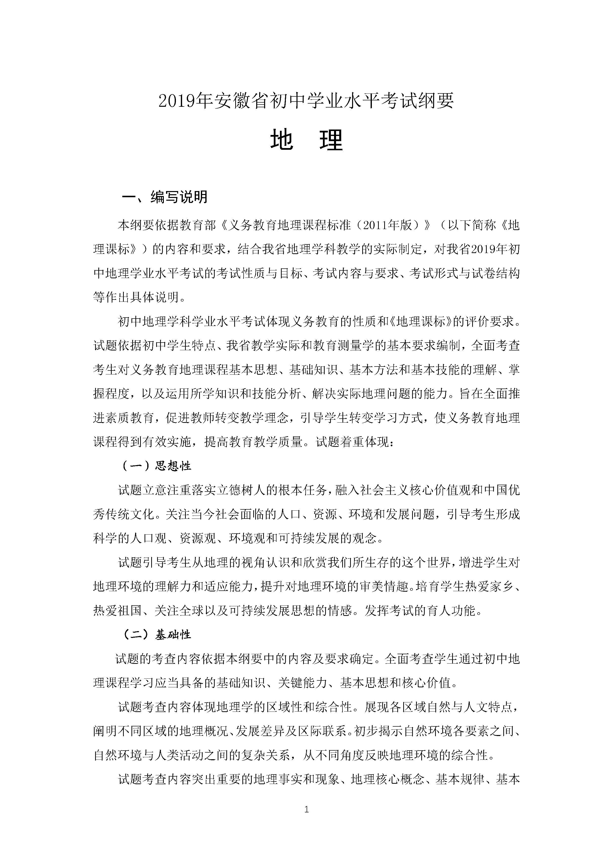 2019安徽中考地理考试说明变化及试卷结构