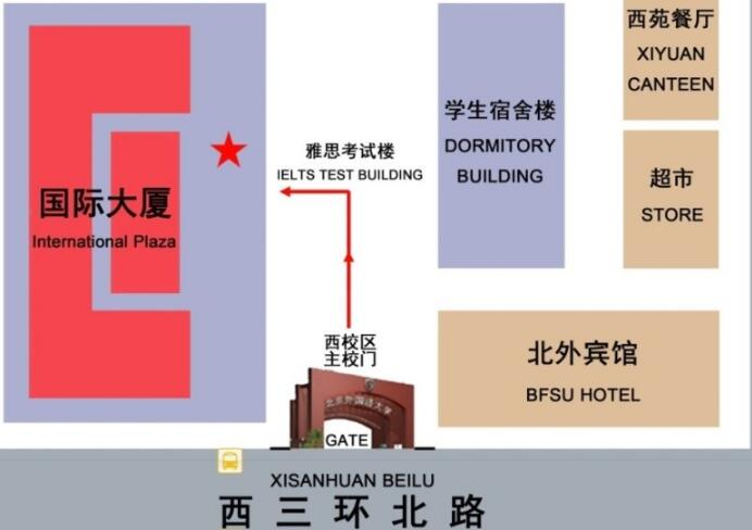 2019年6月1日雅思口语安排--北京语言大学