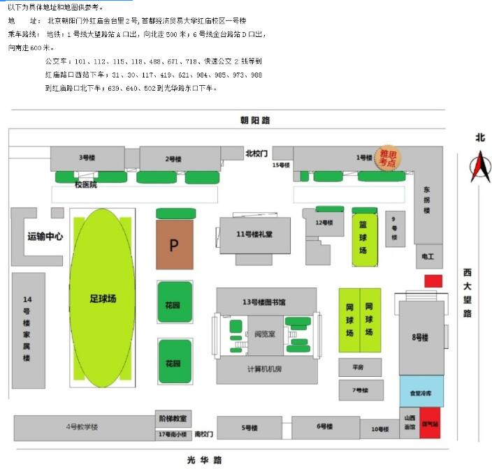 2019年6月1日雅思口语安排--中国农业大学