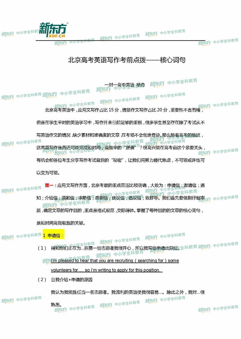 2019(北京卷)高考英语写作考前点拨