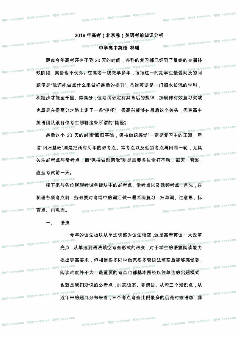 2019(北京卷)高考英语考前知识分析