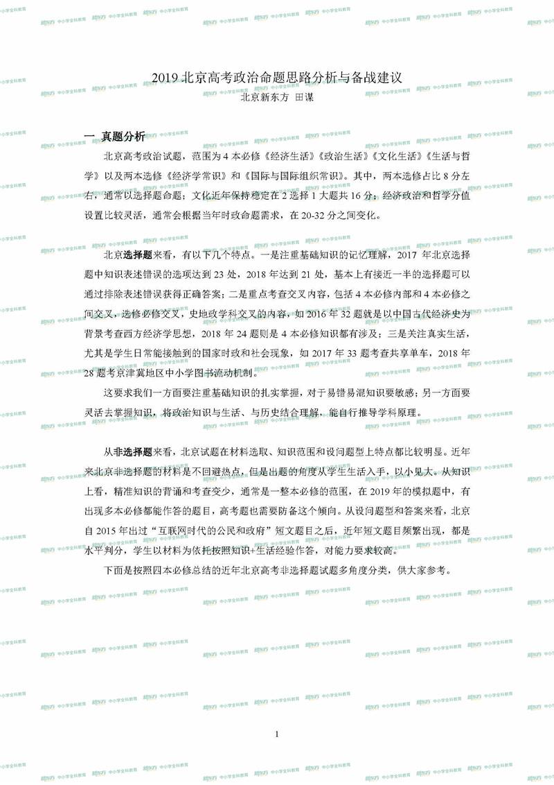 2019(北京卷)高考政治命题思路分析与备战建议