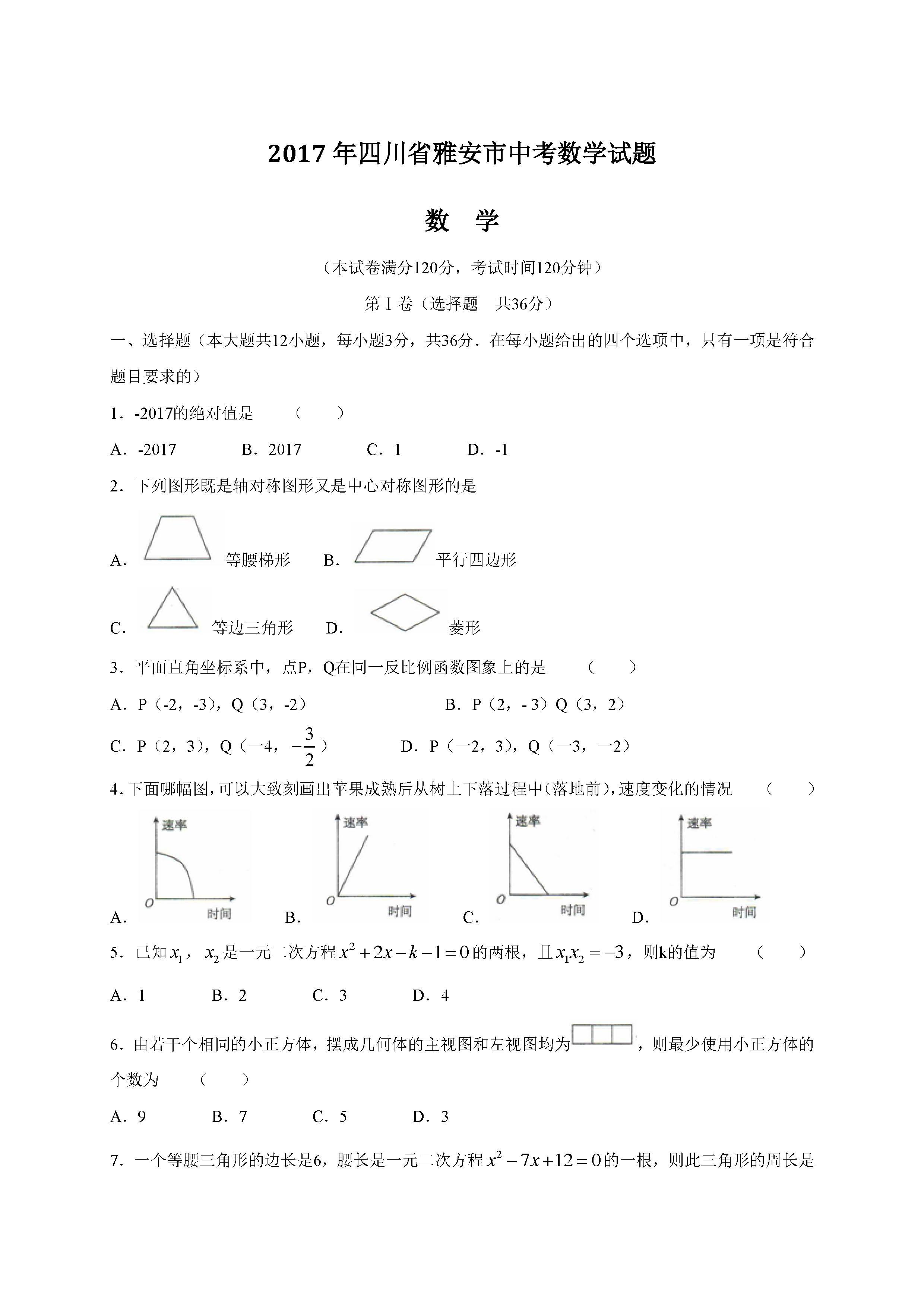 2017雅安中考数学试题及答案解析