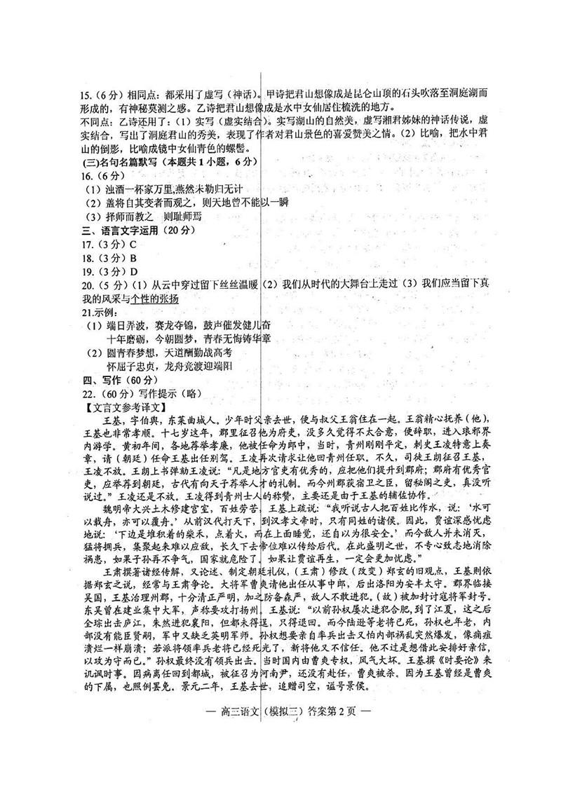 2019南昌三模高三语文试题答案解析