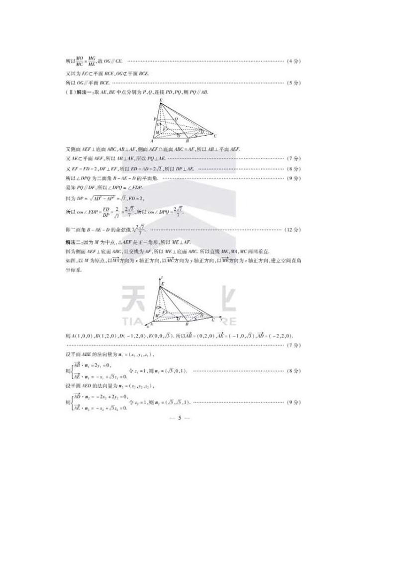 2019天一大高三六联Q高三数学理试题答案解析