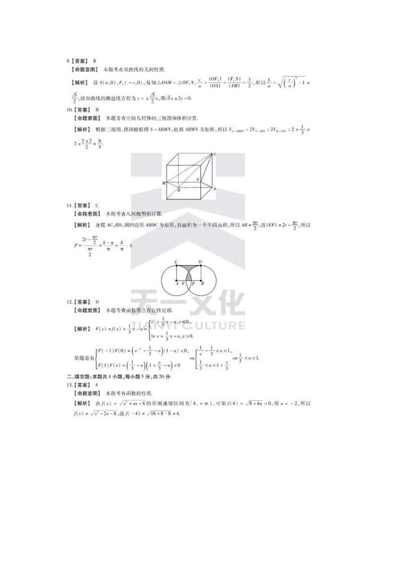 2019天一大高三六联Q高三数学文试题答案解析