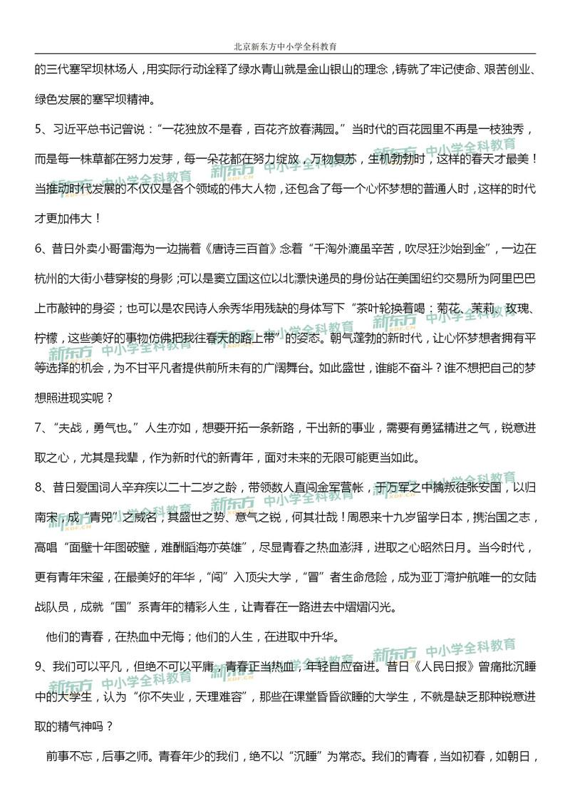 2019北京高考语文作文素材