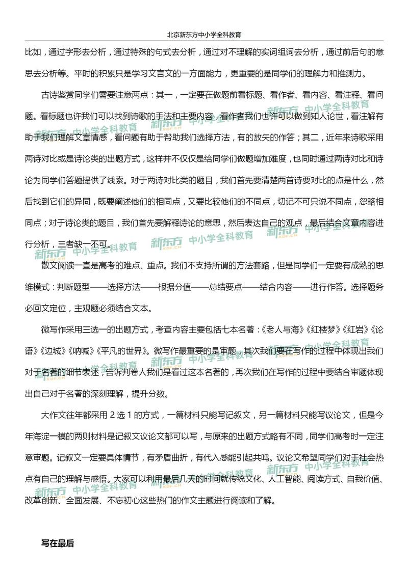 浅谈2019北京高考语文如何应战