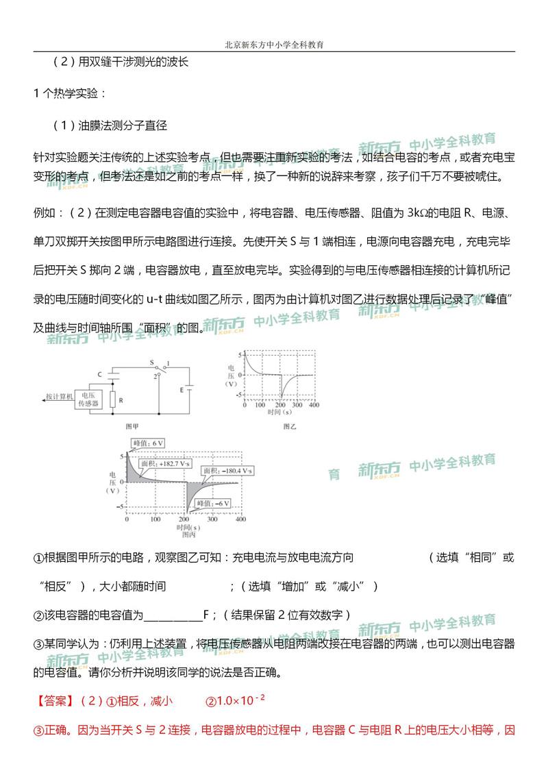 2019北京高考物理考前点拨与复习建议