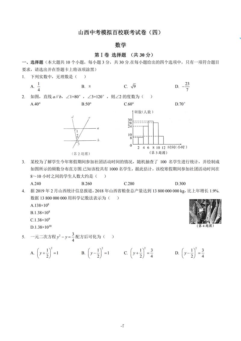 2019山西中考模拟百校联考四数学试题及答案解析