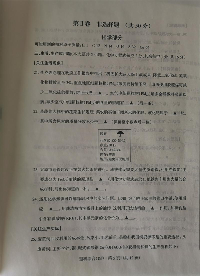 2019山西中考模拟百校联考四理综试题及答案解析