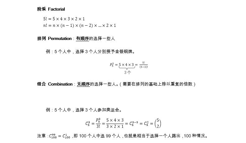 2019年6月1日SAT2数学考点总结