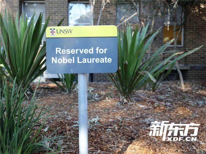 新南威尔士大学诺贝尔奖得主专属车位
