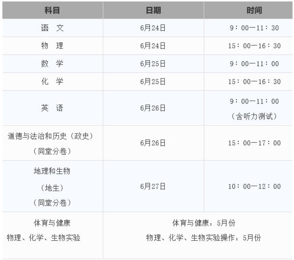 2019钦州中考时间安排:6月24日至6月27日