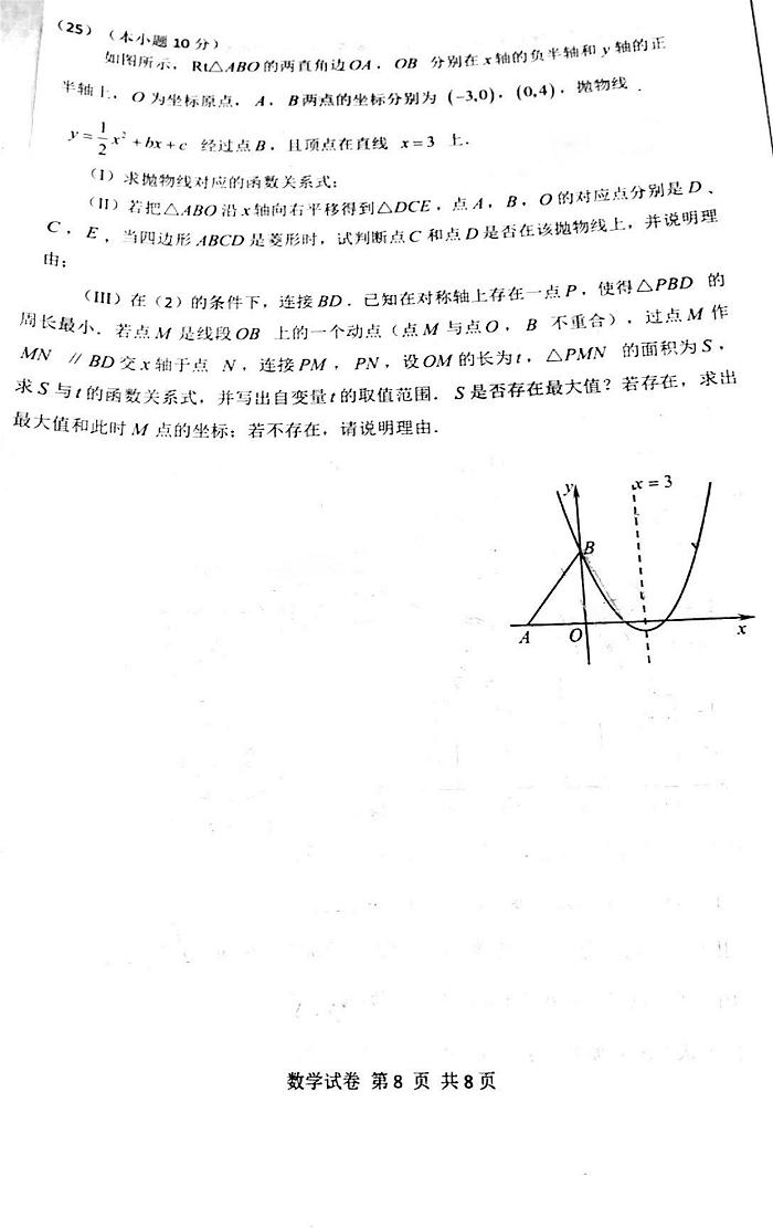 高考二模,数学试卷解析