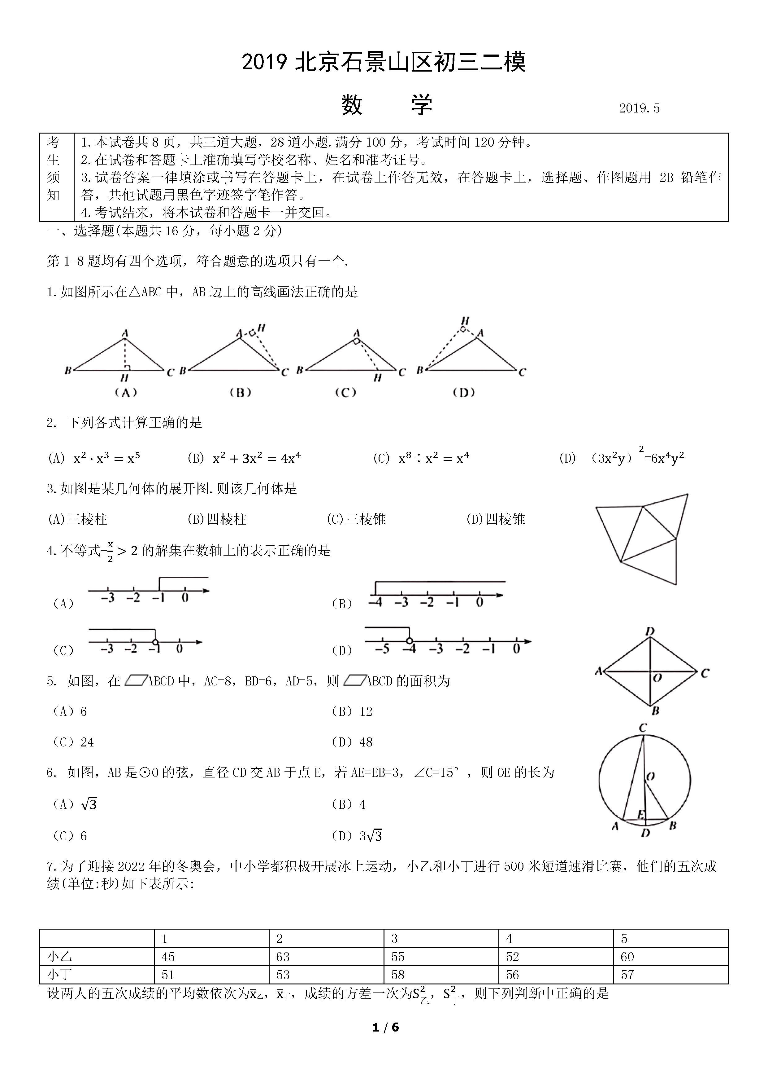 2019北京石景山中考二模数学试题及答案