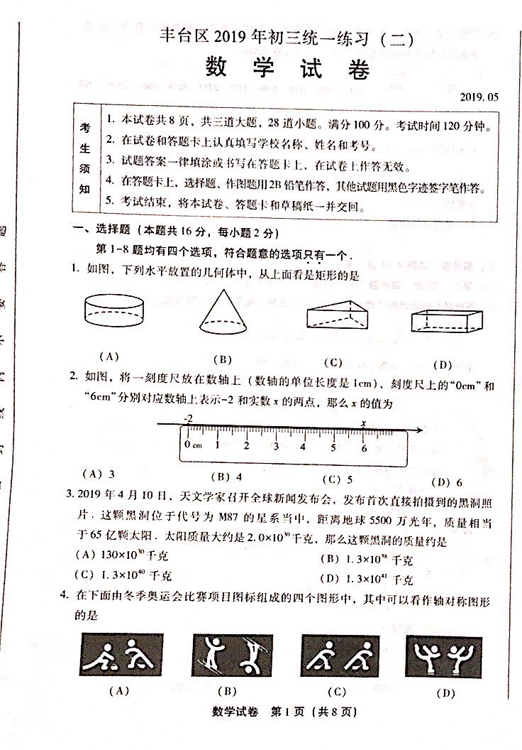 2019北京丰台中考二模数学试题及答案