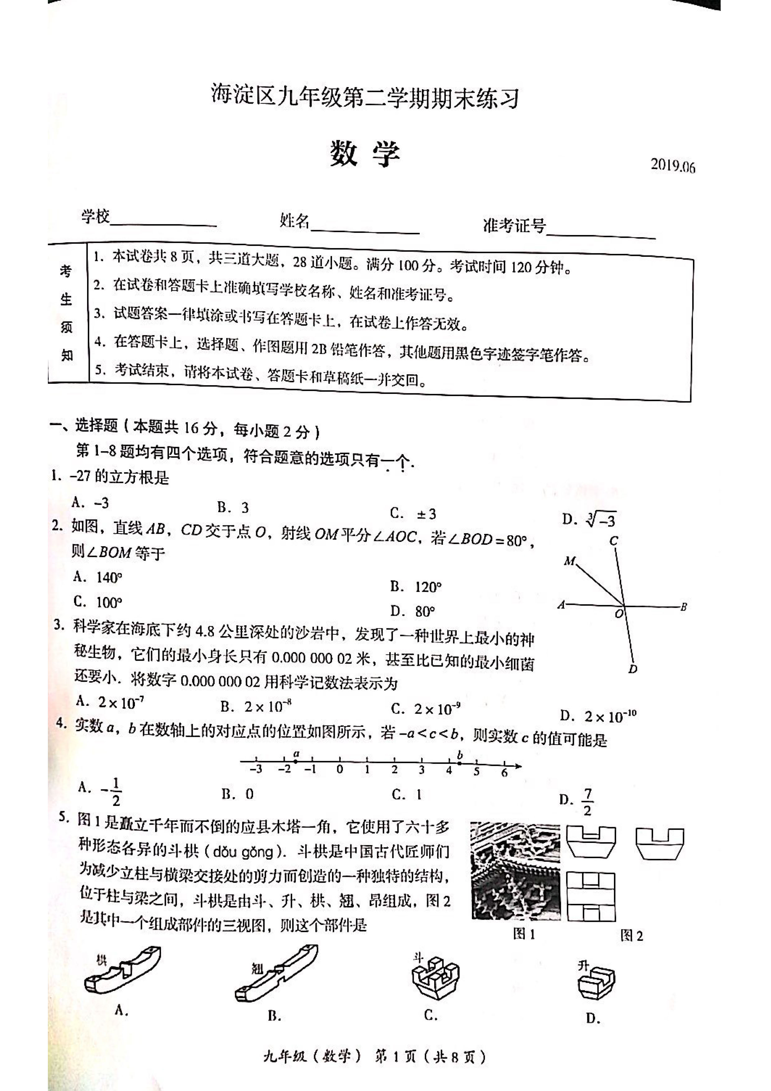 2019北京海淀中考二模数学试题及答案