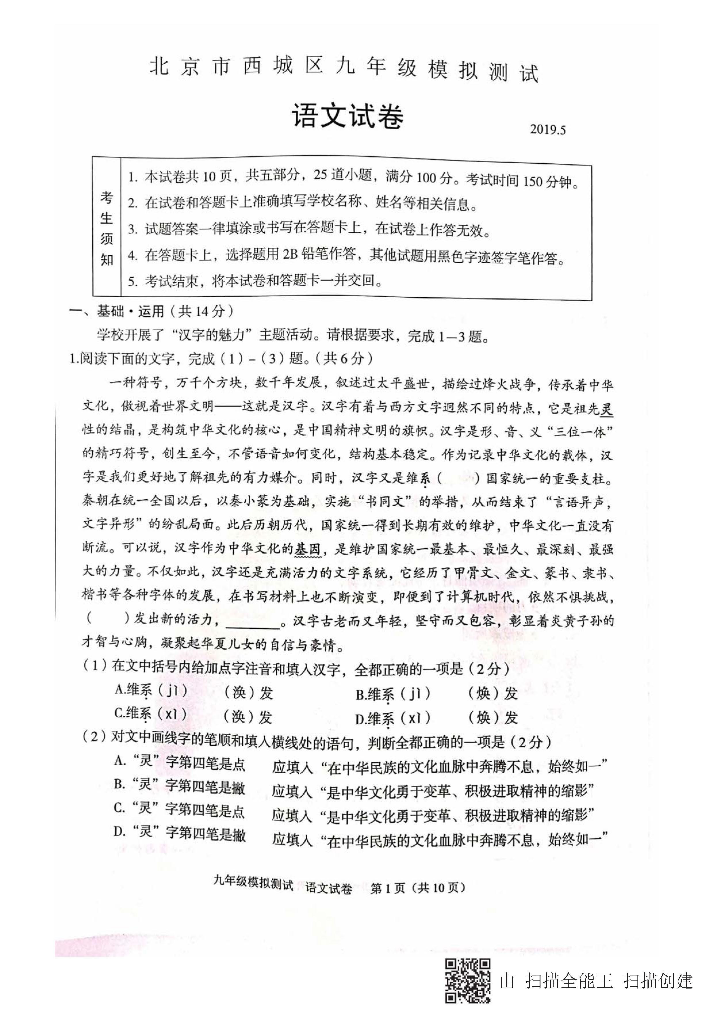 2019北京西城中考二模语文试题及答案