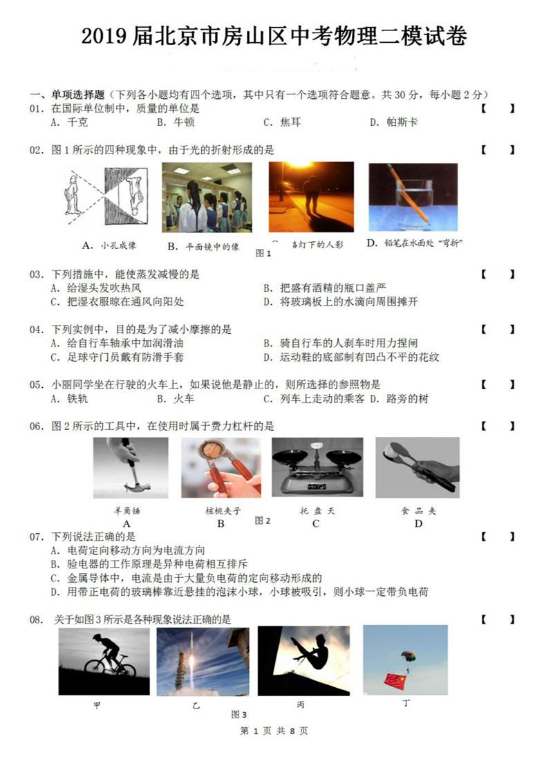 2019北京房山中考二模物理试题及答案