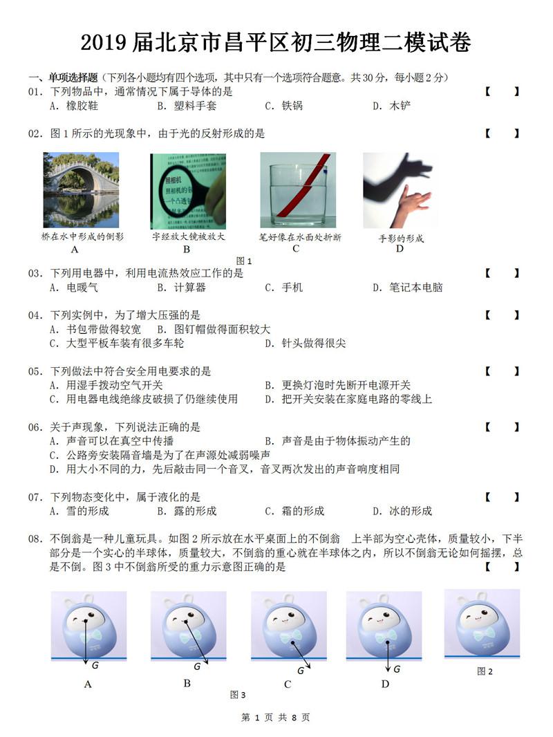 2019北京昌平中考二模物理试题及答案