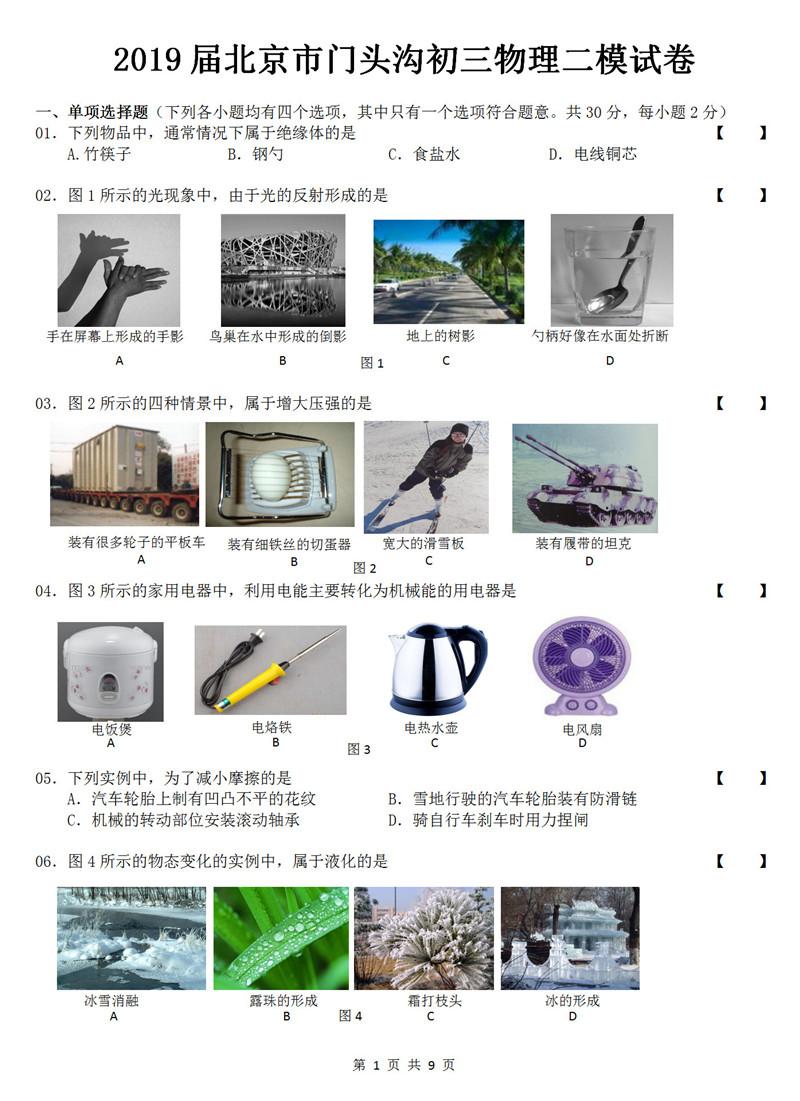 2019北京门头沟中考二模物理试题及答案