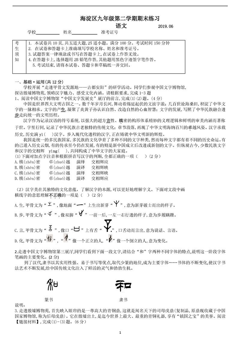 2019北京海淀中考二模语文试题及答案