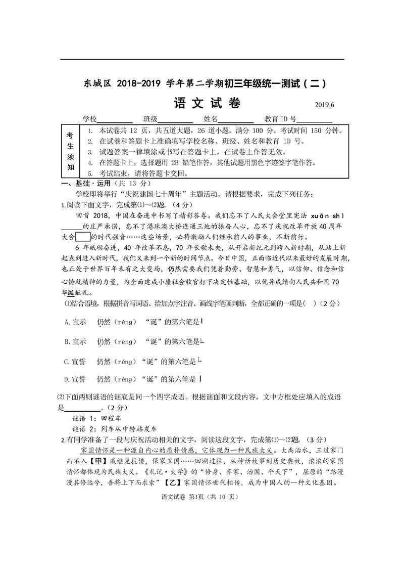 2019北京东城中考二模语文试题及答案