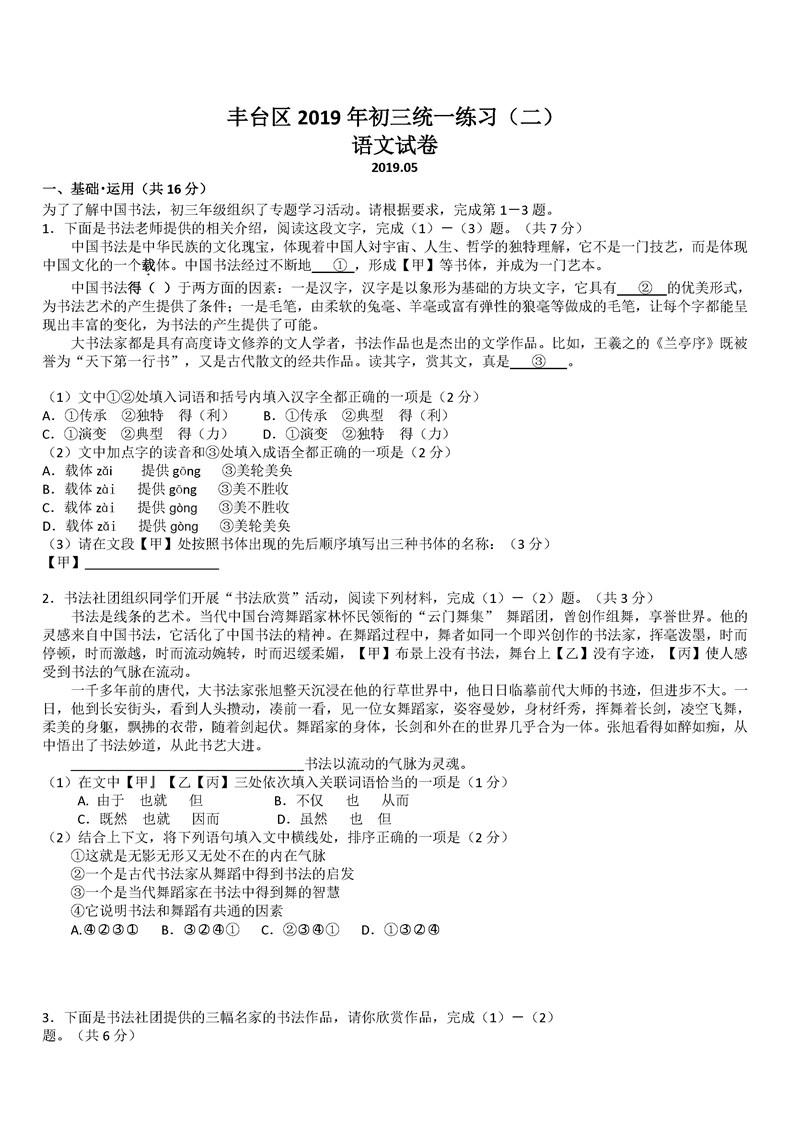 2019北京丰台中考二模语文试题及答案