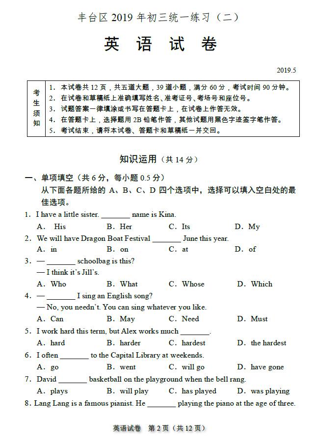 2019北京豐臺中考二模英語試題及答案