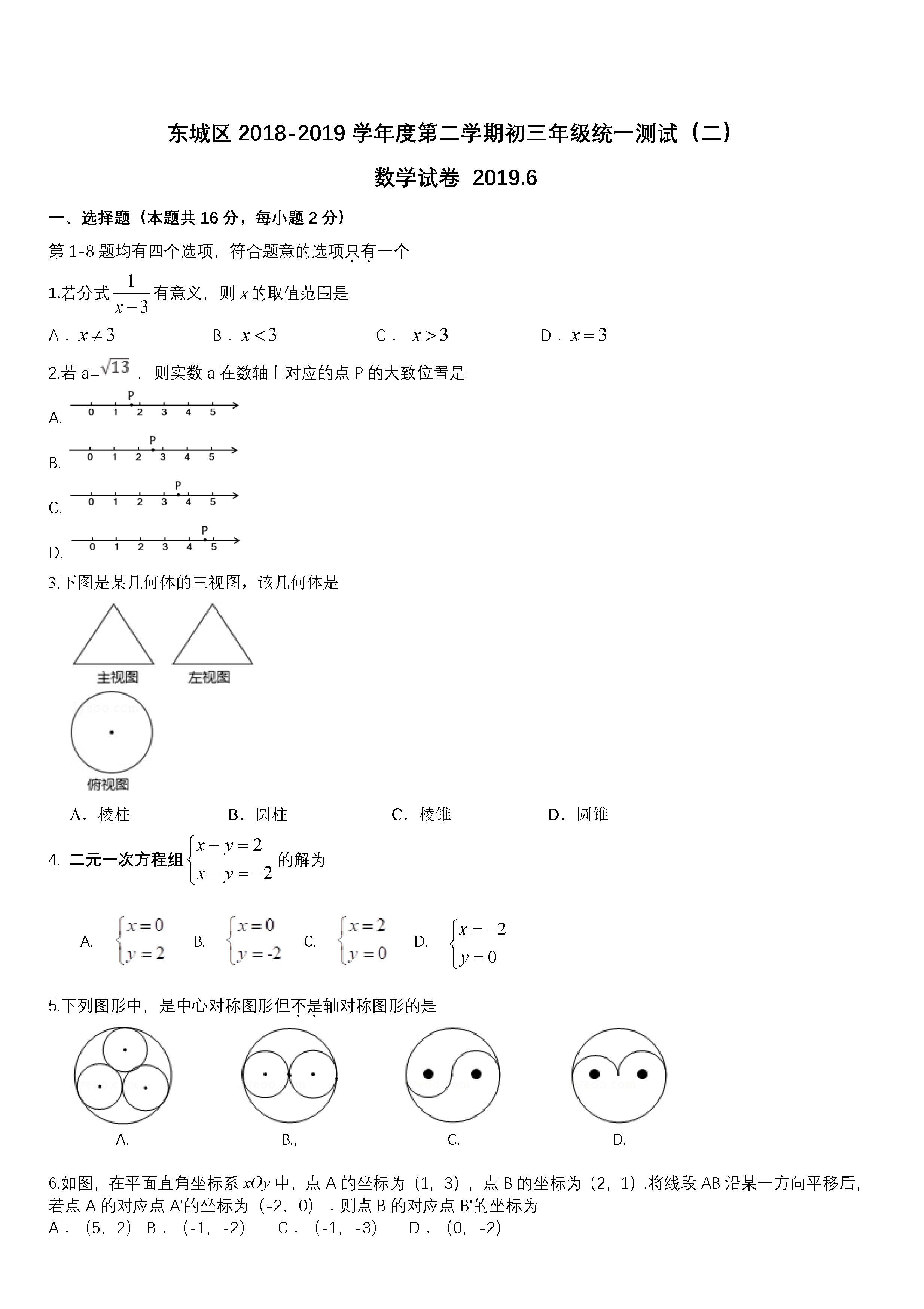 2019北京东城中考二模数学试题及答案