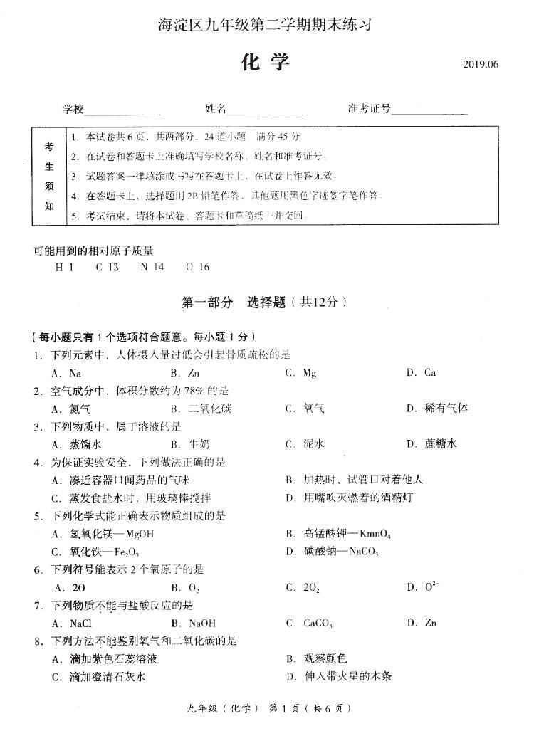 2019北京海淀中考二模化学试题及答案