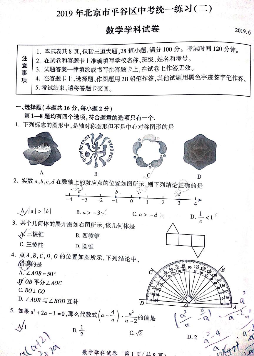 2019北京平谷中考二模數學試題及答案