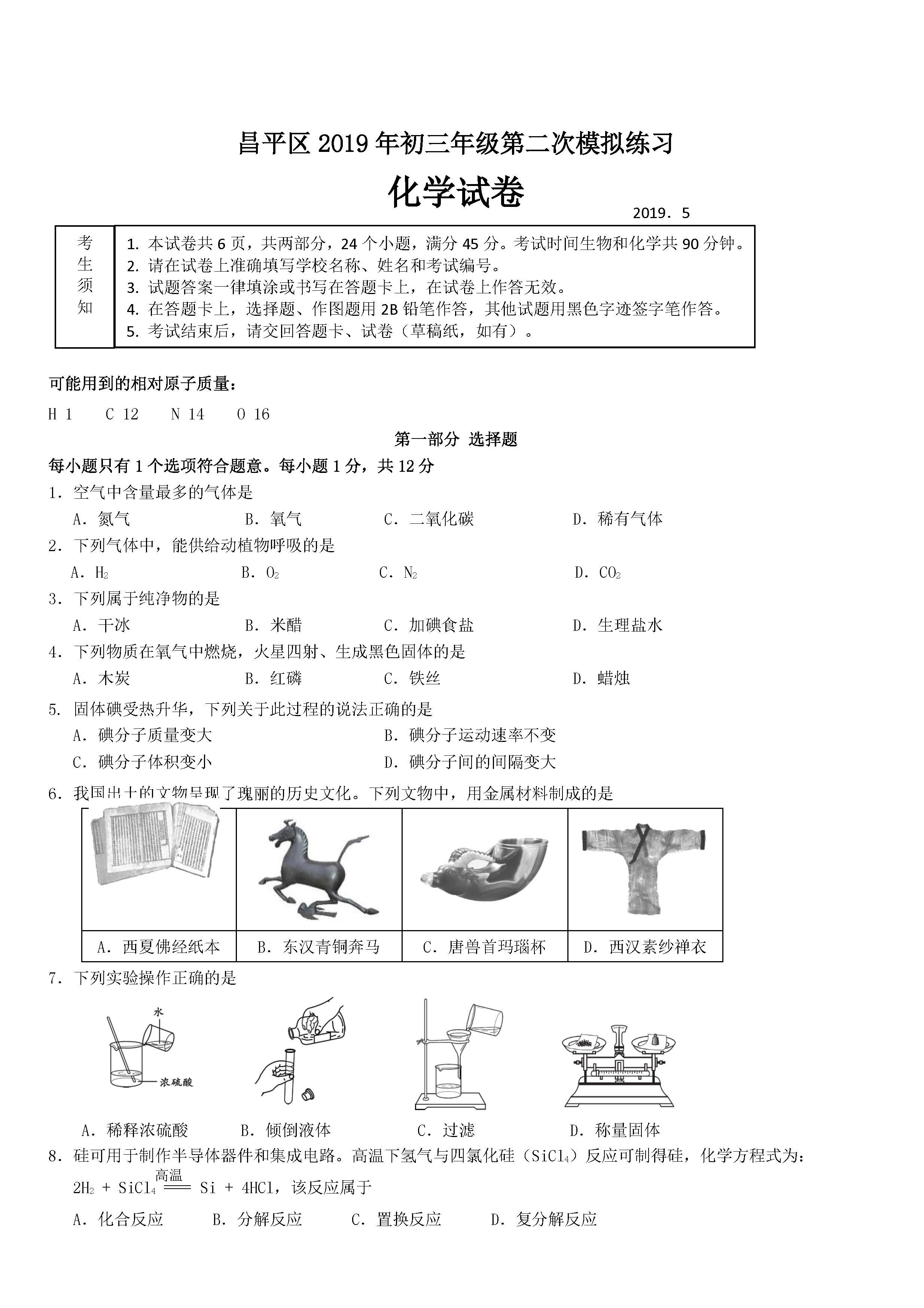 2019北京昌平中考二模化学试题及答案