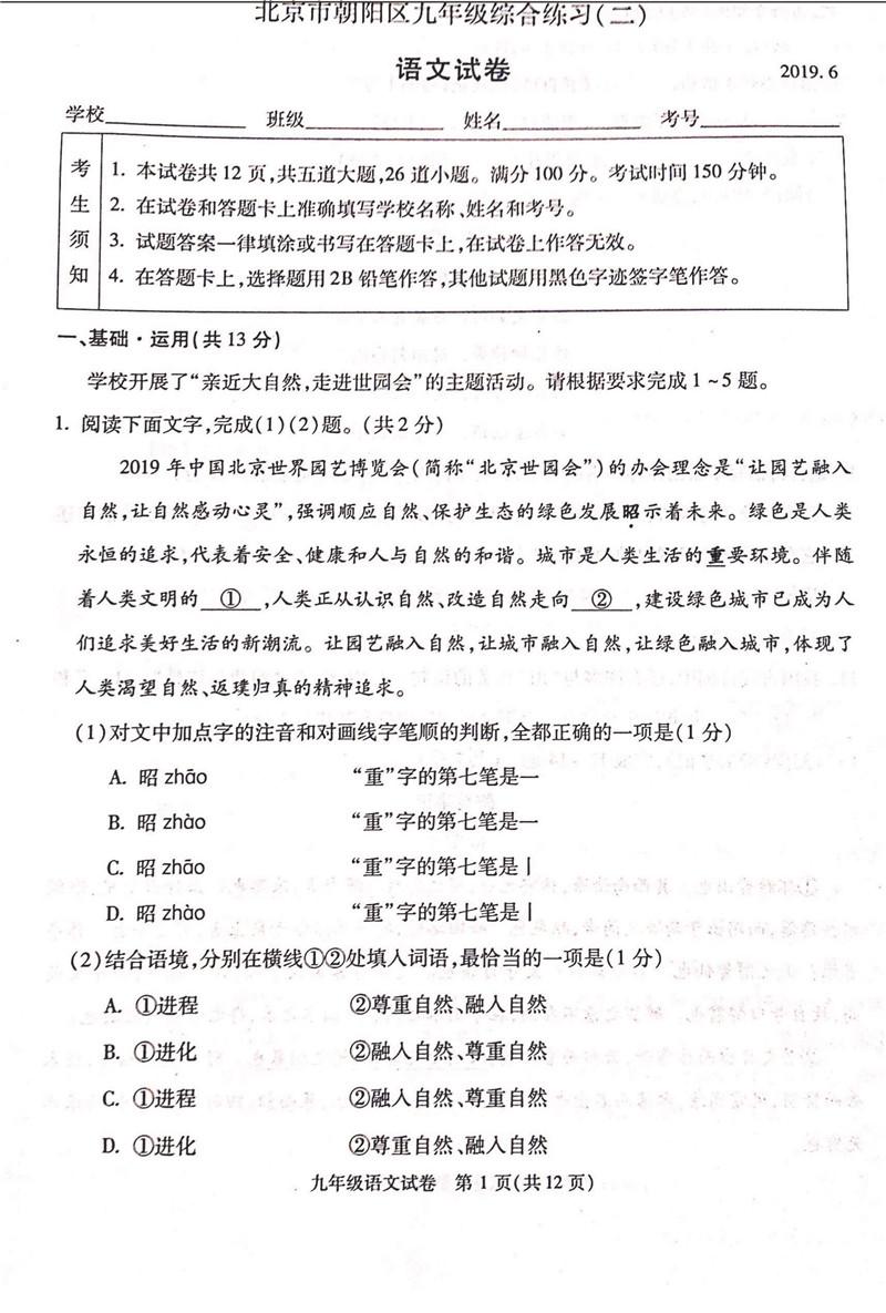 2019北京朝阳中考二模语文试题及答案
