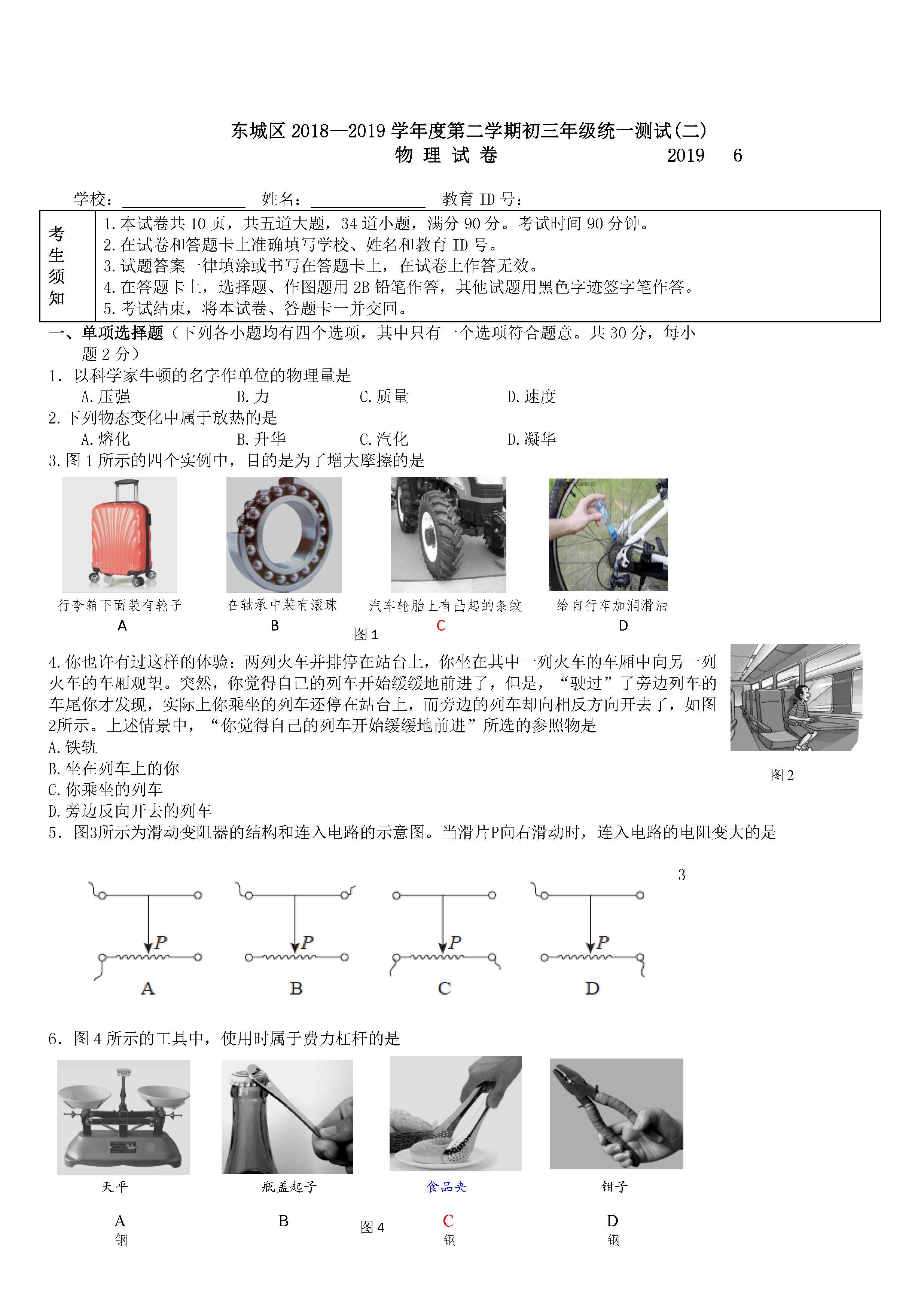 2019北京东城中考二模物理试题及答案