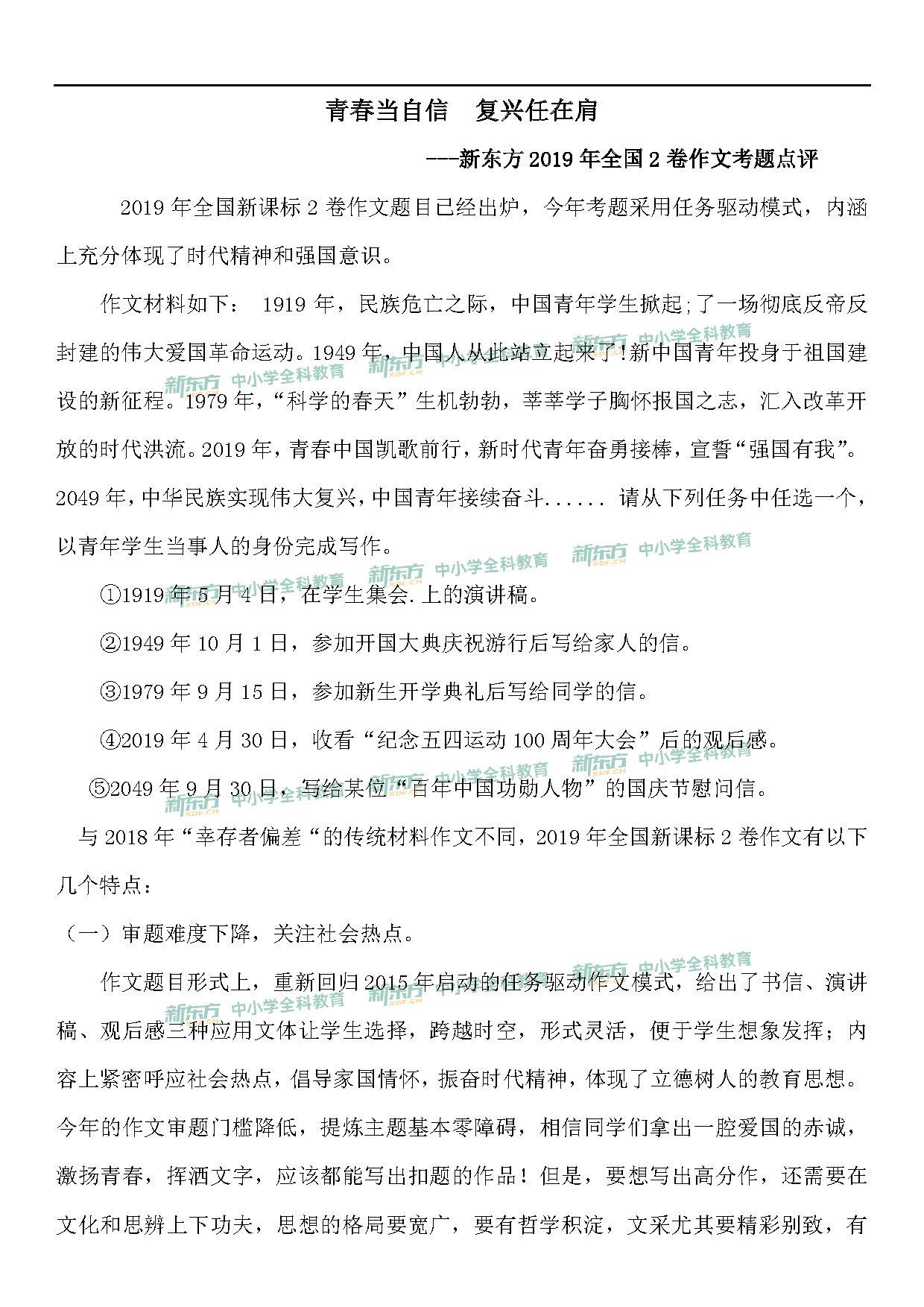 2019海南高考语文作文点评(新东方版)