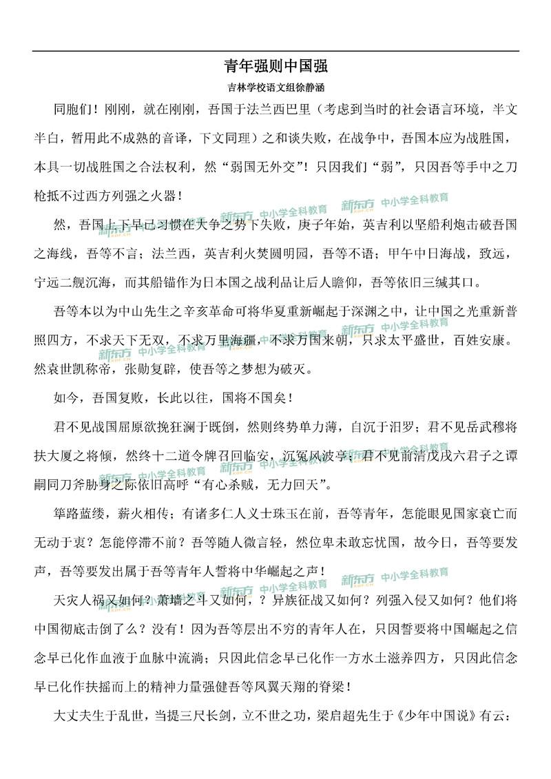 2019高考全国卷2作文范文:青年强则中国强(吉林新东方)